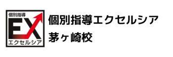 エクセルシア茅ヶ崎校【茅ヶ崎の個別指導塾】